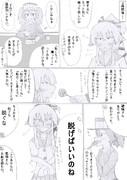 レベリング艦隊の休憩時間 (10)-3