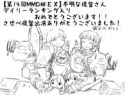 jemさんの【第14回MMD杯EX】あて