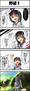 超はっちゃらけ東方四コマ漫画「手作りキジンジョウ物語:野望編1」