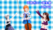 【UTAUイベント】浜音ポニー誕生祭2015【支援】