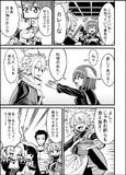 勇者と魔王のアフター19p