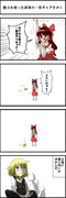 超はっちゃらけ東方四コマ漫画「能力使って一発芸:その1」