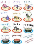 寿司~荒木荘+α~