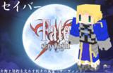 マイクラスキン fate/staynight:セイバー
