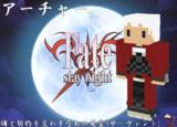 マイクラスキン fate/staynight:アーチャー