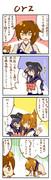 【おさゆく艦これ4コマ 14】orz