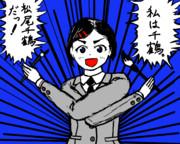 シンデレラガールズ伝承者候補、松尾千鶴
