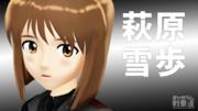お姫ちん戦車道【萩原雪歩】