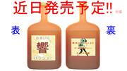 【艦これMMD】響 ※酒