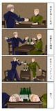 隊長とスーさんで飲み会