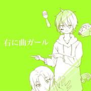 →に曲ガール