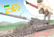 艦隊これくしょん カラー版「陸戦型ビスマルクさん」