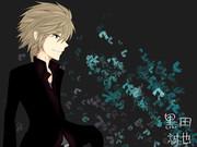 黒田誠也:黒山羊の仔