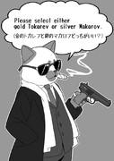 「金のトカレフと銀のマカロフどっちがいい?」