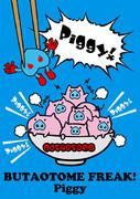 Piggy丼 特盛