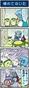 がんばれ小傘さん 1675