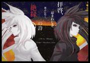 【-シロsiroとクロkuro-兎】