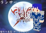 マイクラスキン fate/staynight:ランサー