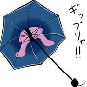 ギップルの痛傘