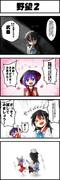 超はっちゃらけ東方四コマ漫画「手作りキシンジョウ物語:野望編2」