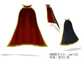 【MMDモデル配布】マント