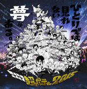 ニコニコ超パーティー2015 出演者集合絵