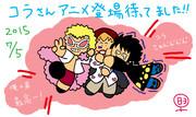 コラさんアニメ登場待ってました!!