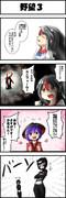 超はっちゃらけ東方四コマ漫画「手作りキシンジョウ物語:野望編3」」