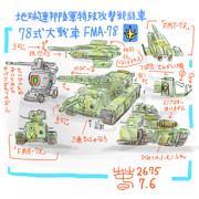 地球連邦陸軍特殊攻撃戦闘車「78式大戦車」