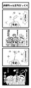 ゆづきけ 小ネタ かくし芸11