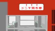 【☆重要!☆】しなの鉄道ファイル修正のお知らせ