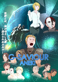 G-SAVIOUR姉貴