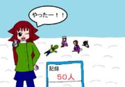 「WiiFitの雪合戦にて」のその後。