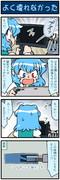 がんばれ小傘さん 1679