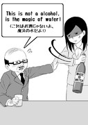 「これはお酒じゃないよ、魔法の水だよ!」