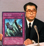 小渕官房長官が神宣発動してる画像