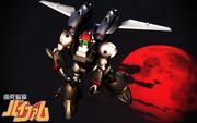 銀河漂流バイファム:MMDロボットアニメセレクション.92
