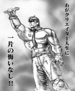 【世紀末IT生主伝説】ラオウ風ヨウハ(Renagic)