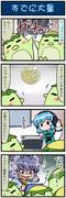 がんばれ小傘さん 1681