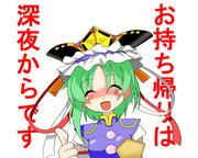四季映姫様 5