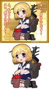 綾波型駆逐艦7番艦 朧