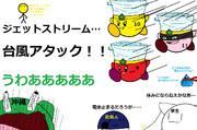 ジェットストリーム……ッ!!