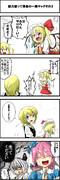 超はっちゃらけ東方四コマ漫画「能力使って一発芸:その3」」