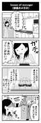 4コマ【004】