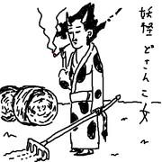 【北海道】妖怪どさんこ女