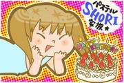 七瀬川しおり誕生日☆