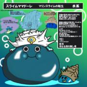 【DQX第2回転生モンスターコンテスト】スライムママドーレ【海×母+スライム】