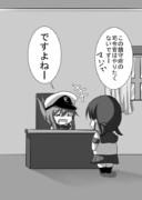 しれーかん電 3-6