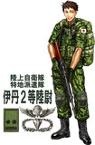 伊丹耀司2等陸尉