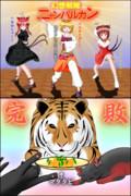 [東方] アマノジャク討伐に寅丸星、火焔猫燐、橙が手を組みました